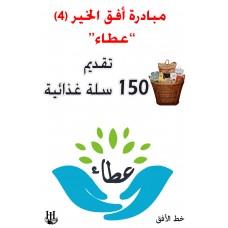 مبادرة أفق الخير ( 4 )